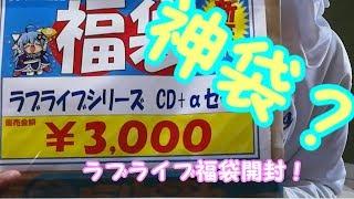 【開封】ラブライブ!シリーズCD+α福袋開封で倍額以上勝利!?
