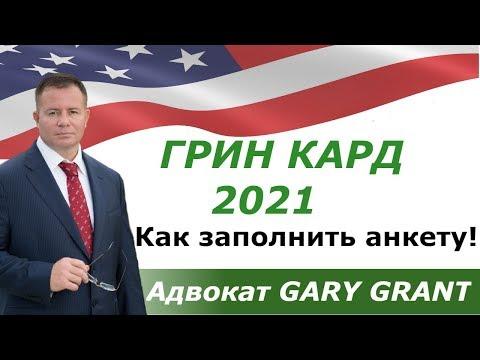 ГРИН КАРД 2021- ИНСТРУКЦИЯ, КАК ЗАПОЛНИТЬ АНКЕТУ УЧАСТНИКА! Адвокат Gary Grant