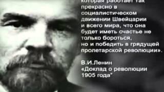 Ленин,Троцкий,Свердлов и Февральская революция 1917 года