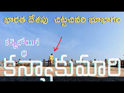 All India Trip Day 86 | Kanyakumari view point ( Drone shots) Vivekananda memorial | Tourist Places