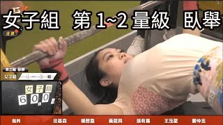 20180624 GK健力三項公開賽 女子組 第1~2量級 臥舉