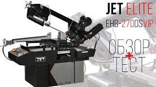 Полуавтоматический ленточнопильный станок JET ELITE EHB-270DSVIP