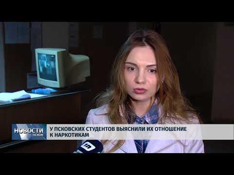 Новости Псков 11.04.2018 # У псковских студентов выяснили их отношение к наркотикам
