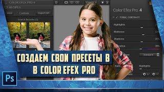 Как создать свои пресеты в плагине Nik Collection Color Efex Pro