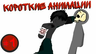 Короткие Анимации #1 / Рисуем Мультфильмы 2 / Эпичный бой Стикманов