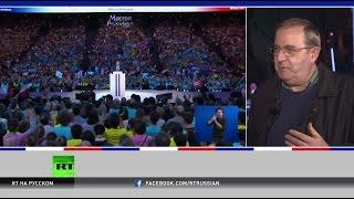 Эксперты о выборах во Франции: Победа Макрона во втором туре стала бы катастрофой для Франции