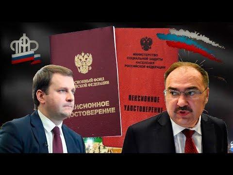 Пенсионный Возраст в России Пока Поднимать Не Будут