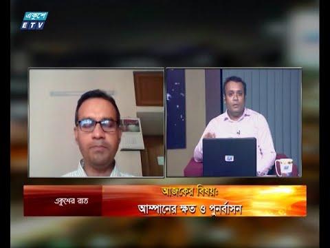 Ekusher Rat || বিষয়: আম্পানের ক্ষত ও পুনর্বাসন || 21 May 2020 || ETV Talk Show