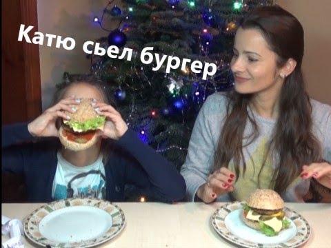 Бургер Челлендж  Катя vs мама! Burger Challenge Katy vs Mom! Рецепт Губка Боб !