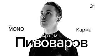 Артем Пивоваров   Карма  LIVE  THĒ MONO