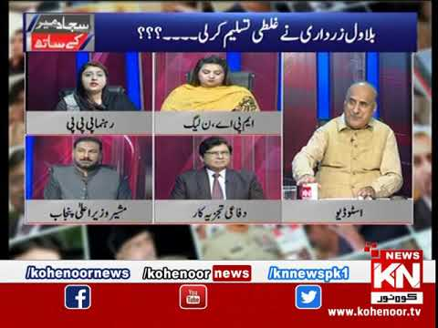 Sajjad Mir Ke Saath 20 March 2019 | Kohenoor News Pakistan