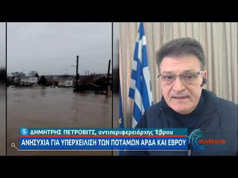 Φοβούνται υπερχείλιση του ποταμού Έβρου 13-01-2021   ΕΡΤ