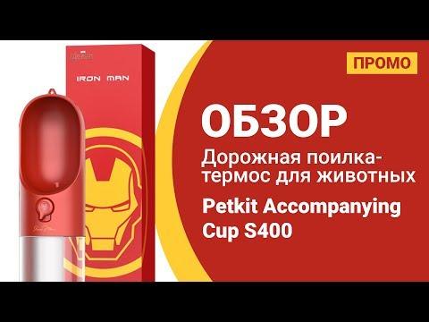 Дорожная поилка-термос для животных Petkit Accompanying Cup S400 — Промо Обзор!