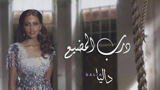 اغاني حصرية داليا - درب المضيّع (حصريا) | 2019 تحميل MP3