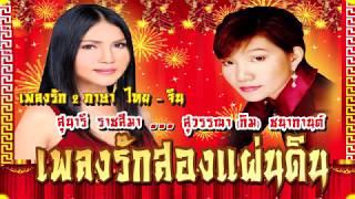 """เพลงไทย-จีน """"เพลงรัก 2 ภาษา""""  # สุนารี ราชสีมา/สุวรรณา(กิม) ชนากานต์"""