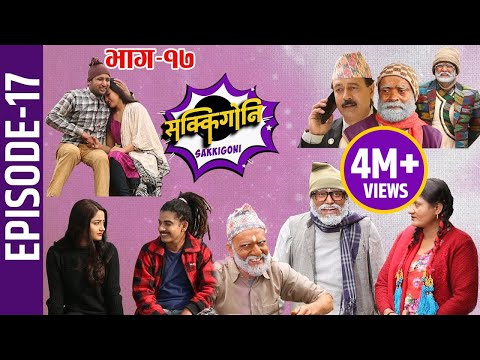 Sakkigoni | Comedy Serial | Episode-17
