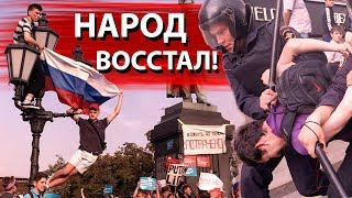 НАРОД ВОССТАЛ! / Митинг против пенсионной реформы МОСКВА / Feat Хохловский