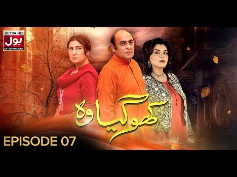Kho Gaya Woh Episode 7 | Pakistani Drama | 15 January 2019 | BOL Entertainment