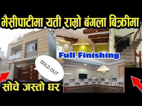 भैंसीपाटी मा आधुनिक बंगला बिक्रिमा - सोचे जस्तो घर विक्रीमा - New House sale in Bhaisipati Lalitpur