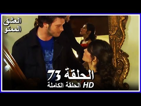 العشق الممنوع الحلقة - 73 كاملة (مدبلجة بالعربية) Forbidden Love