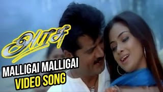 Arasu Tamil Movie | Malligai Malligai Video Song   - YouTube