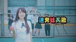 PCCU MC【速奔妹芮歐】  宣傳片  「文化大傳宿營」