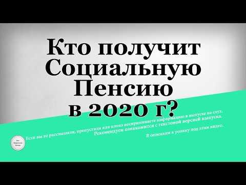 Кто получит Социальную Пенсию в 2020 году