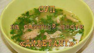 Суп на свиной кости Дилетант