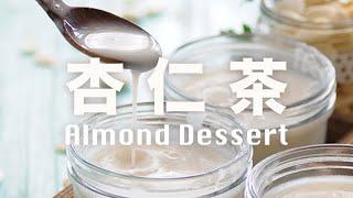 杏仁茶/杏仁露   滋潤美白高纖 Chinese Almond Tea Dessert Recipe