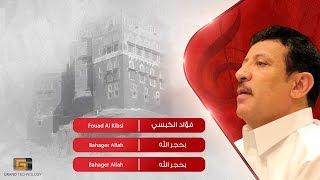 تحميل اغاني فؤاد الكبسي - بحجر الله | Fouad Al Kibsi - Bahager Allah MP3