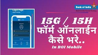 How to fill Form 15G/15H in BOI Mobile [Hindi]    15g/15h फॉर्म भरणा सिखे..