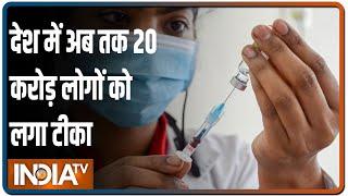 COVID Vaccination: देश में अब तक 20 करोड़ लोगों को लगा टीका - VACCINATION