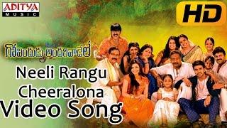 Neeli Rangu Cheeralona Song Lyrics from  Govindudu Andarivadele - Ram Charan