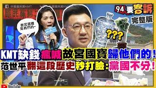 國民黨全代會大喊:上兆元故宮寶物是我們的
