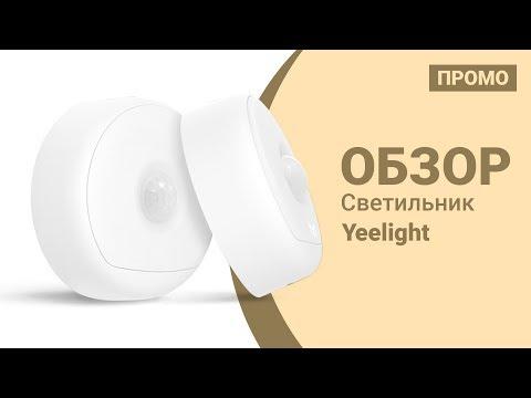 Светильник Xiaomi Yeelight - Промо обзор!