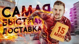 Доставка за 15 минут / Как такое возможно? / Самый быстрый ресторан Яндекс.Еда