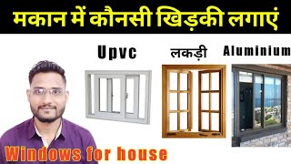 Window For House ! Type Of Window ! Building Construction