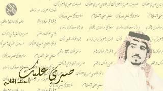 أحمد الحازم - صبري عليك ( وش فادني )