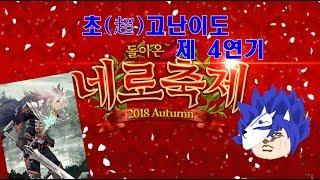 [파랑하랑][페그오 네로제 초고난이도 제 4연기]