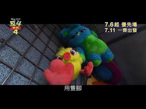 反斗奇兵4電影海報