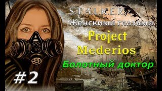 S.T.A.L.K.E.R. The Project Medeiros # 2. Болотный доктор.