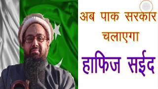 आतंकवादी हाफिज सईद लड़ेगा चुनाव, बनेगा पाक का प्रधानमंत्री