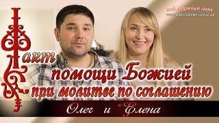 Факт помощи Божией при молитве по соглашению. Олег и Елена