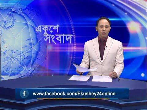 09 PM News    রাত ০৯টার সংবাদ    10 June 2021    ETV News