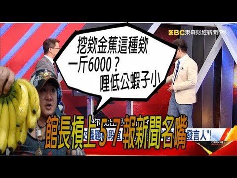 【館長】館長跟東森財經新聞台《名嘴》槓上 什麼叫一萬斤香蕉6千?? 想抹黑也難真的東西來講