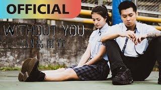 高爾宣 OSN -【Without You】沒了妳|Official MV