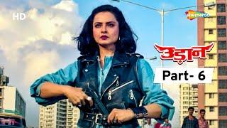 रेखा ने लिया अपने पिताजी के मौत का बदला   Udaan (1997)   Movie Part 06