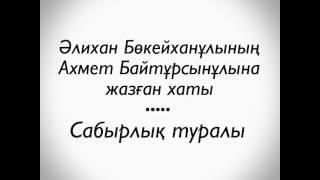 Сабырлық туралы / Ерлан Ақатаев