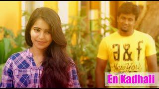 En Kadhali | Tamil album song | sg siva | Nalini vittobane