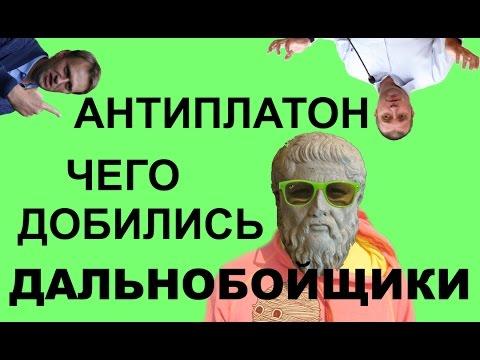 , title : 'Чего добились дальнобойщики - итоги протестов против Платона. Результаты Антиплатона'